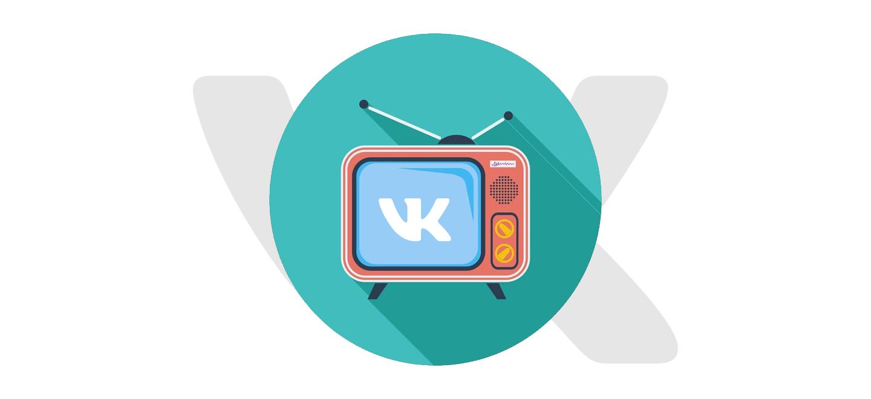 Вконтакте запустил приложение «Дома посмотрю»