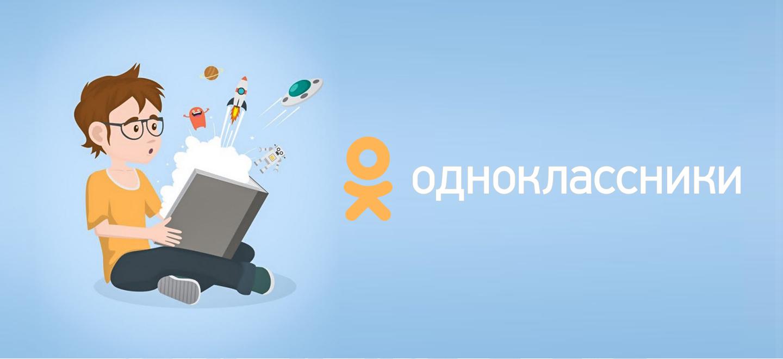 В Одноклассники добавили общие альбомы