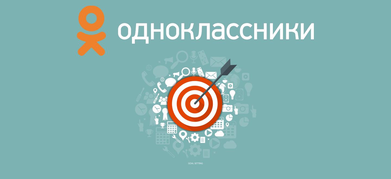 Сообщества в Одноклассниках обзавелись целевыми кнопками