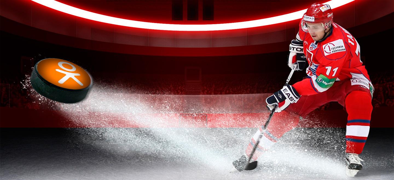 Одноклассники показали МЧМ по хоккею
