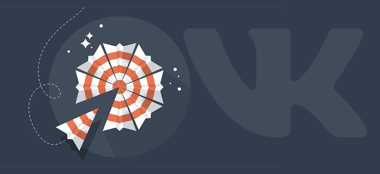 Таргетинг Вконтакте в 2020 году – бюджет, механизмы, эффективность
